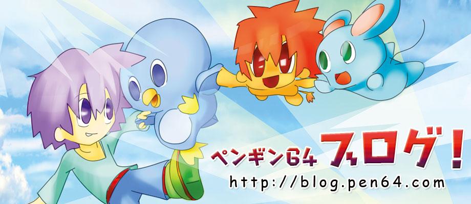 ペンギン64ブログ!トップイラスト
